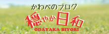 かわべのブログ『穏やか日和』